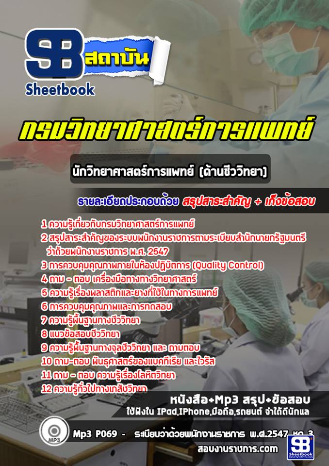 แนวข้อสอบนักวิทยาศาสตร์การแพทย์ (ด้านชีววิทยา) กรมวิทยาศาสตร์การแพทย์ NEW