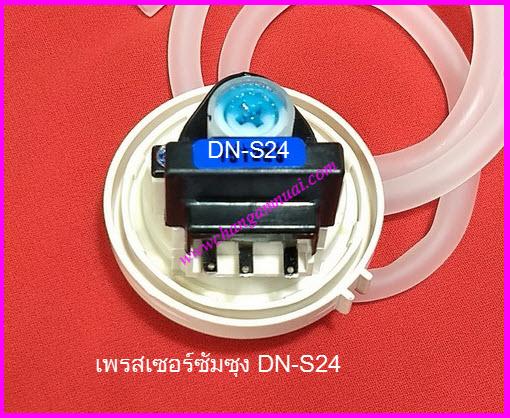 เพรสเชอร์เครื่อซักผ้า ซัมซุง DN-S24