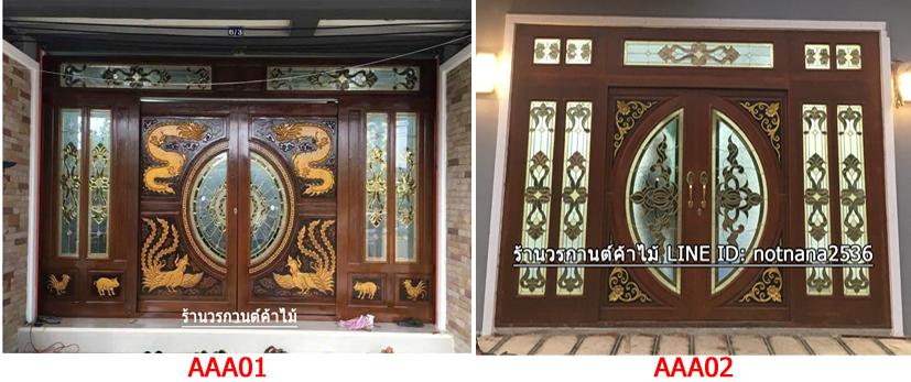 ประตูไม้สักกระจกนิรภัย ประตูไม้สักกระจกนิรภัย ทางร้านมี ประตูไม้สักกระจกนิรภัย แบบประตูบ้าน ให้ท่านเลือกมากมาย ประตูไม้สักบานเลื่อน ประตูไม้สักกระจกนิรภัยบานเปิด-ปิด ราคาขึ้นอยู่กับไม้สักของแต่ละเกรด 1 เกรด A คือไม้สักเรือนเก่า (ไม่มีการหดตัวของเนื้อไม้) 2 B+,B คือ ไม้สักอบแห้ง ( ไม้สักออป. )