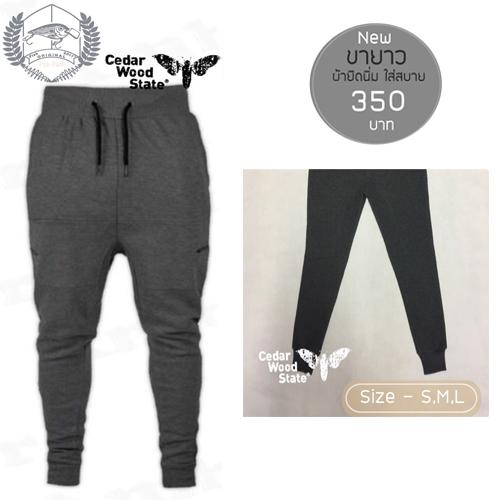 กางเกงขายาว ผ้านิ่ม ใส่สบาย มีไซส์ S,M,L