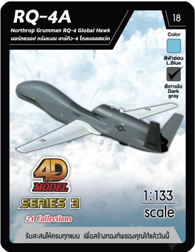 4D Model โมเดลเครื่องบินรบ ซีรีย์ 3 รุ่น RQ-4A