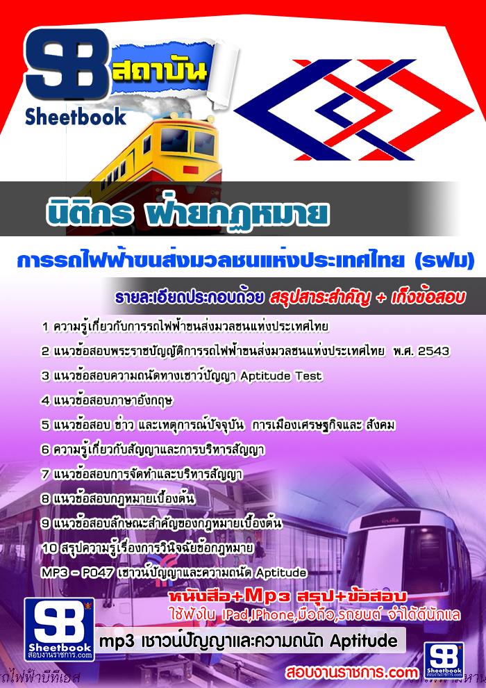 แนวข้อสอบนิติกร ฝ่ายกฏหมาย การรถไฟฟ้าขนส่งมวลชนแห่งประเทศไทย รฟม. NEW