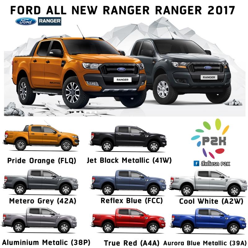 สีแต้มรถ ฟอร์ด Ford สีแต้มรถ P2k มีทุกสี ทุกรุ่น เก็บ