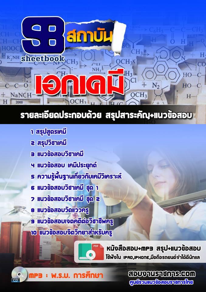 แนวข้อสอบครูผู้ช่วย สพฐ. วิชาเอกเคมี NEW