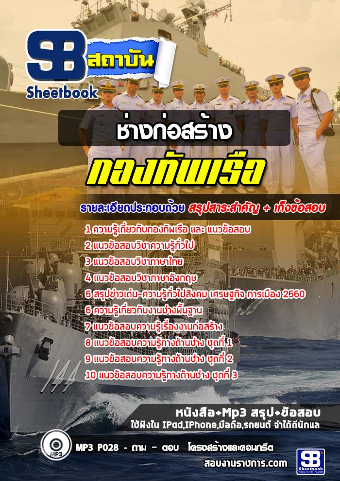 แนวข้อสอบช่างก่อสร้าง กองทัพเรือ NEW