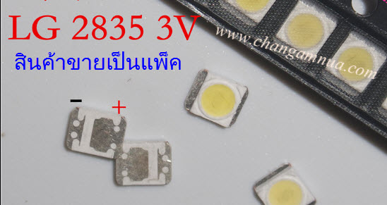 หลอด LED2835 FOR LG 3V