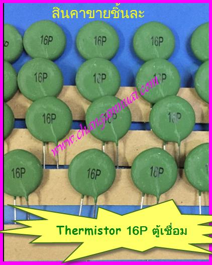 16P PTC16P Thermistor เทอร์มิสเตอร์ ตู้เชื่อม