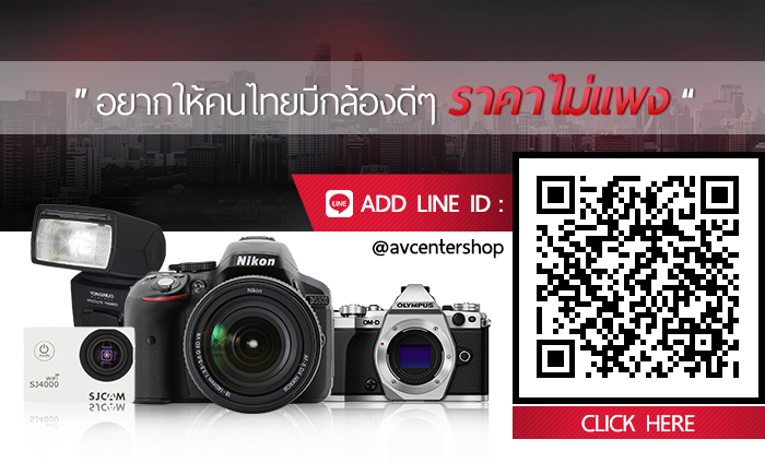 AV center อยากให้คนไทยมีกล้องดีๆ ราคาไม่แพง add line id: @avcentershop clickhere link
