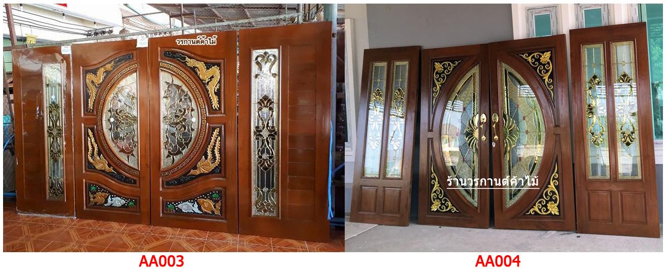 ประตูไม้สักบานเลื่อน เลื่อนความหรูหราให้หน้าบ้าน ชุดประตูบานเลื่อน ชุด7ชิ้น, ชุด4ชิ้น ประตูบานเปิด-ปิด เพิ่มความหรูหราให้หน้าบ้าน ราคาประตูไม้สัก ขึ้นอยู่กับเกรดของไม้สัก 1.เกรดA ( ไม้สักเรือนเก่า ) 2.เกรดB+ ( ไม้สักออป.ไม้อบแห้ง ) ผู้ผลิต จำหน่าย ประตูไม้สัก เน้นคุณภาพ ราคาโรงงาน จังหวัดแพร่