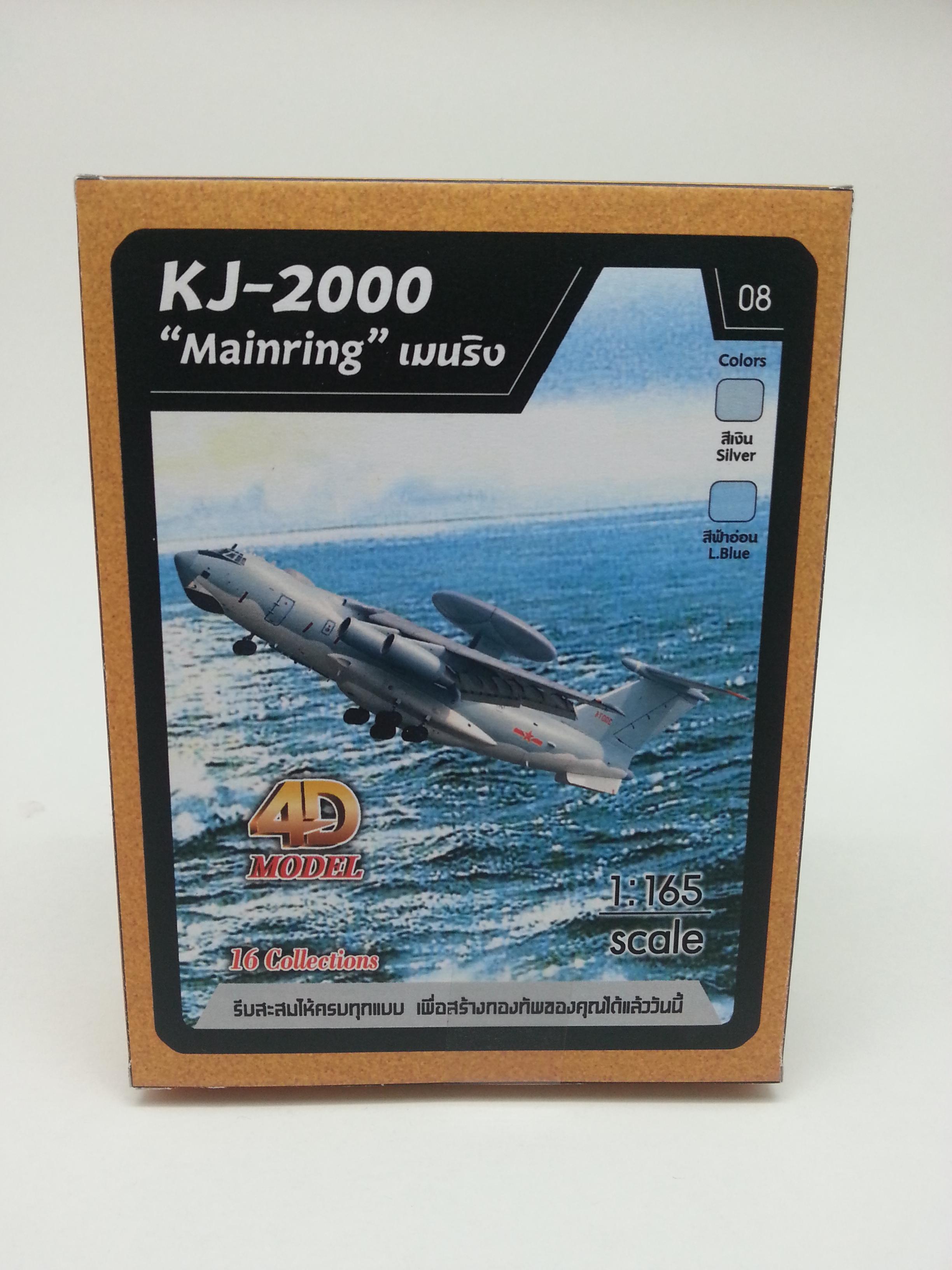 4D Model โมเดลเครื่องบินรบ รุ่น KJ-2000