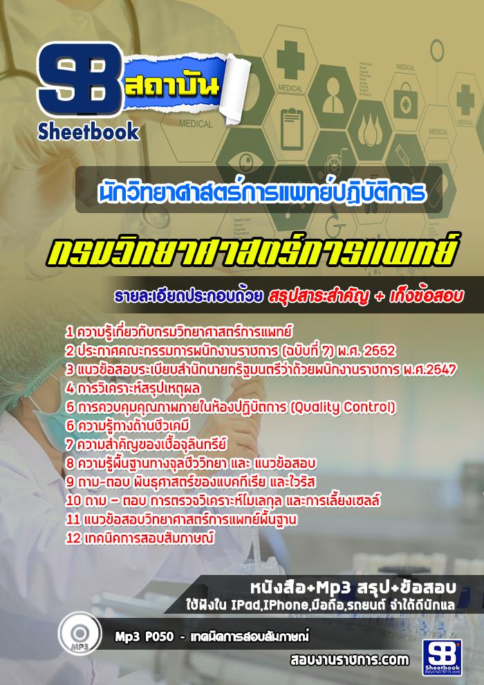 แนวข้อสอบนักวิทยาศาสตร์การแพทย์ กรมวิทยาศาสตร์การแพทย์ NEW