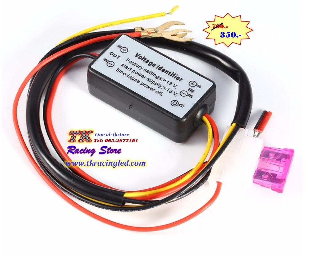 กล่องควบคุม DRL - DRL Controller รุ่น TKDRLC02