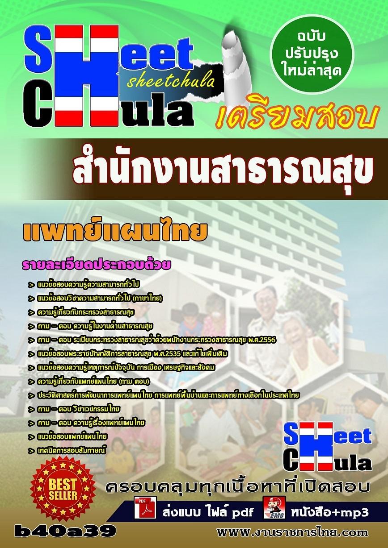 หนังสือสอบ แพทย์แผนไทย สำนักงานสาธารณสุข