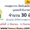 กรมศุลกากร เปิดรับสมัครสอบบรรจุบุคคลเข้ารับราชการ 30 อัตรา วันที่ 21 สิงหาคม - 10 กันยายน 2561