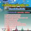แนวข้อสอบพนักงานส่งเเสริมการท่องเที่ยว การท่องเที่ยวแห่งประเทศไทย ททท. NEW