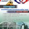 แนวข้อสอบเศรษฐกร รฟม. การรถไฟฟ้าขนส่งมวลชนแห่งประเทศไทย