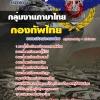 แนวข้อสอบกลุ่มงานภาษาไทย กองบัญชาการกองทัพไทย
