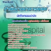 แนวข้อสอบนักกิจกรรมบำบัด กระทรวงสาธารณสุข โรงพยาบาล (สสจ) NEW