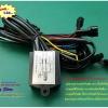 กล่องควบคุม DRL - DRL Controller รุ่น TKDRLC01