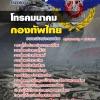 แนวข้อสอบโทรคมนาคม กองบัญชาการกองทัพไทย
