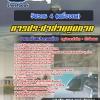แนวข้อสอบวิศวกร 4 (เครื่องกล) การประปาส่วนภูมิภาค กปภ. NEW