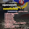 แนวข้อสอบกลุ่มตำแหน่งพลขับรถ กองบัญชาการกองทัพไทย NEW