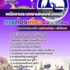 แนวข้อสอบพนักงานระบบงานคอมพิวเตอร์ การท่องเที่ยวแห่งประเทศไทย ททท. NEW