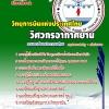 แนวข้อสอบวิศวกรจราจรทางอากาศ วิทยุการบินแห่งประเทศไทย NEW