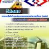 แนวข้อสอบวิศวกร รฟม. การรถไฟฟ้าขนส่งมวลชนแห่งประเทศไทย
