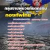 แนวข้อสอบกลุ่มงานผู้ช่วยทันตกรรม กองบัญชาการกองทัพไทย