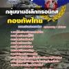 แนวข้อสอบกลุ่มงานอิเล็กทรอนิกส์ กองบัญชาการกองทัพไทย