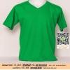 E.เสื้อยืดสกรีน รับสกรีนเสื้อ เสื้อคอวี สีเขียวไมโลเข้ม ไซค์ขนาด 32 นิ้ว