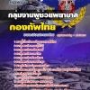 แนวข้อสอบกลุ่มงานผู้ช่วยพยาบาล กองบัญชาการกองทัพไทย