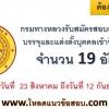 กรมทางหลวง เปิดสอบเข้ารับราชการ 19 อัตรา(ครั้งที่ 2/2561)