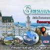 IAW-MUCTG-EU02 ทัวร์ เยอรมัน ออสเตรีย 7 วัน 4่ คืน บิน TG
