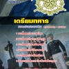 แนวข้อสอบนักเรียนเตรียมทหาร NEW
