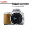 Canon Eos 200D+18-55 IS STM (แถมฟรี SD 16 GB),{สีเงิน}