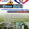 แนวข้อวิศวกรโยธา รฟม. การรถไฟฟ้าขนส่งมวลชนแห่งประเทศไทย