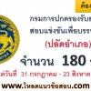กรมการปกครอง รับสมัครสอบแข่งขันเพื่อบรรจุและแต่งตั้งบุคคลเข้ารับราชการในตำแหน่งปลัดอำเภอ 180 อัตรา