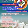 แนวข้อสอบนักจัดการงานทั่วไป กรมพัฒนาการแพทย์แผนไทยและการแพทย์ทางเลือก