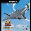 4D Model โมเดลเครื่องบินรบ ซีรีย์ 3 รุ่น J-20