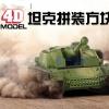 4D Model Tank: โมเดลรถถัง