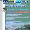 แนวข้อสอบวิศวกร 3-4 (วิศวกรรมสุขาภิบาล) บริษัทการท่าอากาศยานไทย ทอท AOT