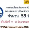 การท่องเที่ยวแห่งประเทศไทย เปิดรับสมัครสอบบรรจุเป็นพนักงานและลูกจ้าง 58 อัตรา ตั้งแต่วันที่ 11 - 20 มิถุนายน 2561