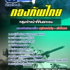 แนวข้อสอบกลุ่มตำแหน่งเจ้าหน้าที่ทันตกรรม กองบัญชาการกองทัพไทย NEW