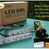 DRL เดย์ไลท์ 2 สี - Daytime Running Light 2 colors