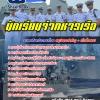 แนวข้อสอบนักเรียนจ่าทหารเรือ NEW
