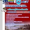 แนวข้อสอบพนักงานกู้ภัยและดับเพลิง การท่าอากาศยานไทย ทอท AOT ++พร้อมเฉลย++