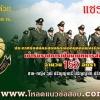 กรมยุทธศึกษาทหารบก เปิดสอบเพื่อบรรจุเข้ารับราชการเป็นนายทหารสัญญาบัตร 152 อัตรา วันที่ 20 พ.ย.60 - วันที่ 5 ธ.ค.60