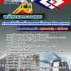 แนวข้อสอบพนักงานตรวจสอบ การรถไฟฟ้าขนส่งมวลชนแห่งประเทศไทย รฟม. NEW